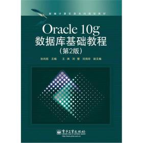正版二手Oracle10g数据库基础教程第二2版9787121186196