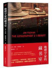 地理学家的藏书室