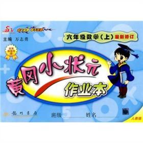 黄冈小状元作业本:6年级数学(上)(人教版)(最新修订)