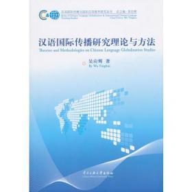 全新包邮  汉语国际传播研究理论与方法