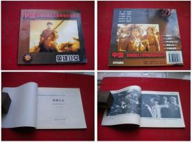 《英雄儿女》上册,48开,蓝天2003.1出版,4757号,电影连环画