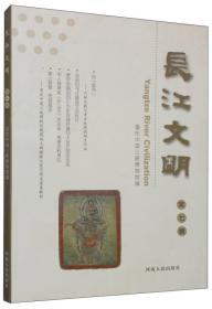 长江文明(第七辑)