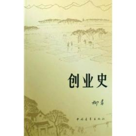 二手创业史柳青小说文学现当代作家经典名著旧书创业史柳青小说文学现当代作家经典名著旧书