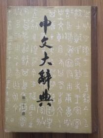 中文大辞典 第二十一册