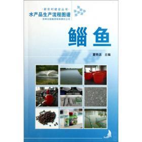 水产品生产流程图谱:鲻鱼