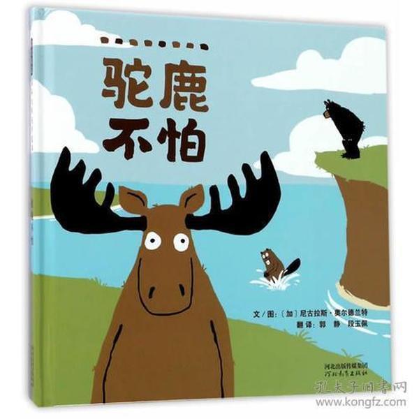 (精装绘本)启发精选国际大师名作绘本:驼鹿不怕