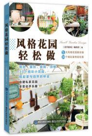 送书签cs-9787533547639-风格花园轻松做