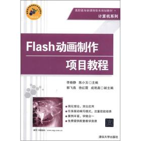 Flash动画制作项目教程清华大学出版社9787302294498
