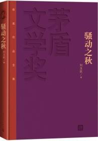 茅盾文学奖获奖作品全集:骚动之秋(精装本)