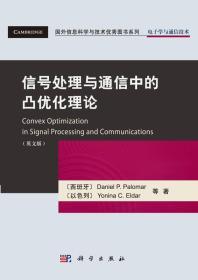 国外信息科学与技术优秀图书系列·电子学与通信技术:信号处理与通信中的凸优化理论(英文版)