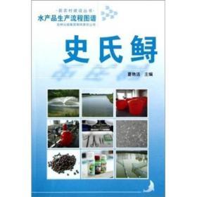水产品生产流程图谱:史氏鲟