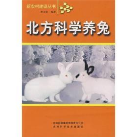 北方科学养兔