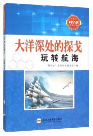 科学心书系:玩转航海