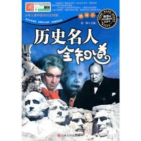 吉林大学出版社 历史名人全知道 张琪 9787560166414