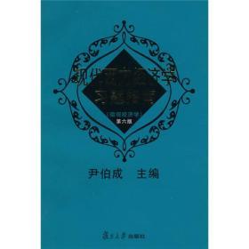 现代西方经济学习题指南微观经济学第五5版 尹伯成 复旦大学出版