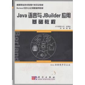 Borland软件认证:Java语言与JBuilder应用基础教程