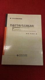 普通话等级考试训练教程