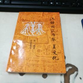 汉语词汇与华夏文化