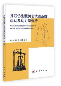 并联仿生髋关节试验系统运动及动力学分析 程刚 科学出版社 9787030362575