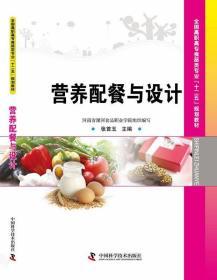 """全国高职高专院校食品类专业""""十二五""""规划教材--营养配餐与设计"""