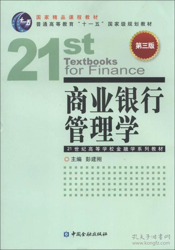 """国家精品课程教材·普通高等教育""""十一五""""国家级规划教材:商业银行管理学(第3版)"""