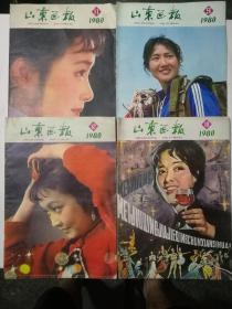 山东画报1980全年共十二期合售品好无缺页