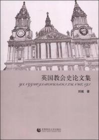 英国教会史论文集