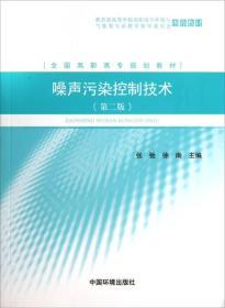 全国高职高专规划教材:噪声污染控制技术(第2版)