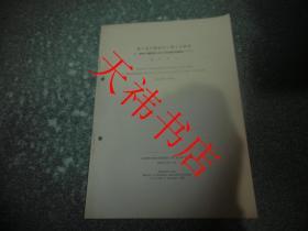 鸡的局部解剖学(具体书名见图,日文版)(书籍左部边缘有两个订书孔)