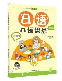 正版二手日语口语课堂(基础篇)(全彩图文) (日)今泽真之 外语教学