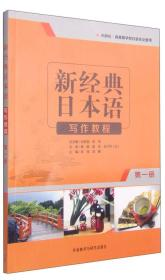新经典日本语写作教程·