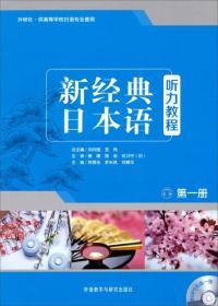 新经典日本语听力教程