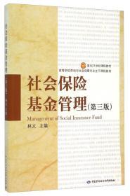 社会保险基金管理