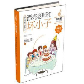 杨红樱成长小说系列 漂亮老师和坏小子