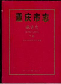 重庆市志教育志(下)大16开精装