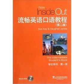 流畅英语口语教程(第二版)(第一册 学生用书)凯 (Sue Kay) 琼斯 (Vaughan Jones)