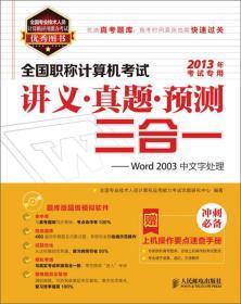 全国职称计算机考试讲义·真题·预测三合一:Word 2003中文字处理