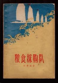 十七年小说《粮食采购队》58年一版一印