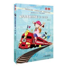 《儿童文学》邹凡凡号旅行列车——第一站:法国