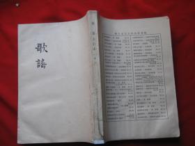 歌谣合订本卷二复刊号一期至四十期民国二十五年四月至二十六年三月