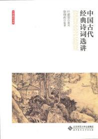 中国古代经典诗词选讲