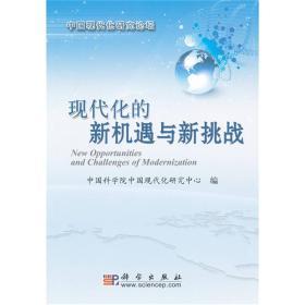 中国现代化研究论坛:现代化的新机遇与新挑战
