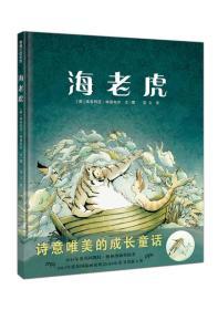 蒲蒲兰绘本馆:海老虎