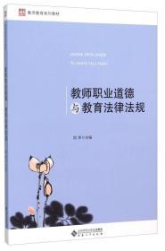 教师职业道德与教育法律法规 周琴 安徽大学出版社 9787566410092s