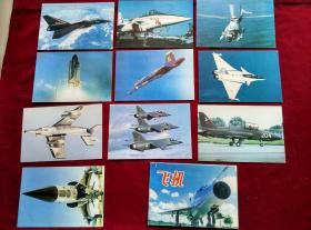 明信片《飞机》10张全(测绘出板社,1988年第1版第1次印刷)