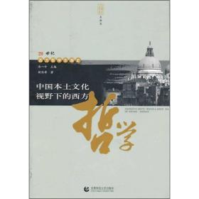 中国本土文化视野下的西方哲学