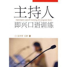 【二手包邮】主持人即兴口语训练 应天常 王婷 中国传媒大学出版