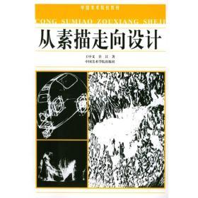 《从素描走向设计》 中国美术学院教材