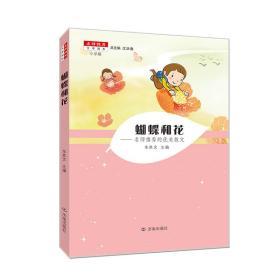 蝴蝶和花 名师推荐的优美散文 江洪春 济南出版社 9787548819363