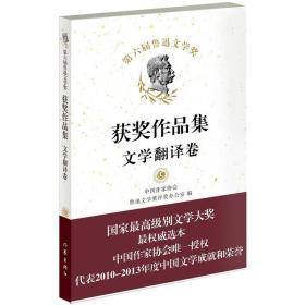 第六届鲁迅文学奖获奖译作集:文学翻译卷